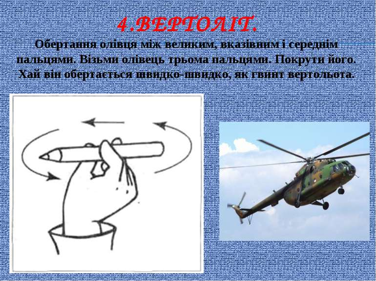 4.ВЕРТОЛIТ. Обертання олівця між великим, вказівним і середнім пальцями. Візь...
