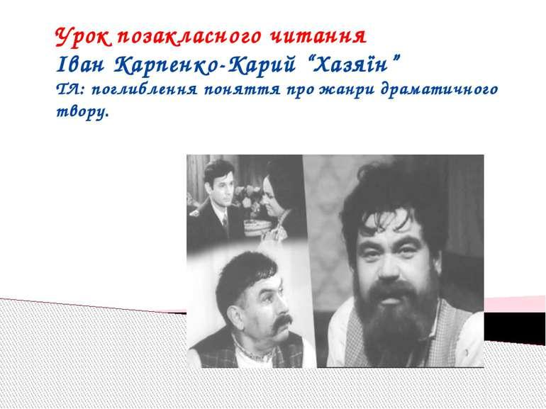 """Урок позакласного читання Іван Карпенко-Карий """"Хазяїн"""" ТЛ: поглиблення понятт..."""