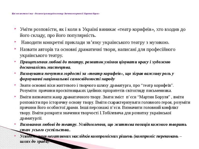 Уміти розповісти, як і коли в Україні виникає «театр корифеїв», хто входив до...