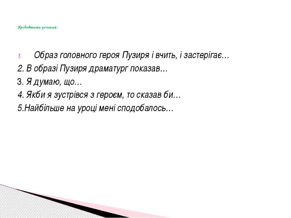 Образ головного героя Пузиря і вчить, і застерігає… 2. В образі Пузиря драмат...