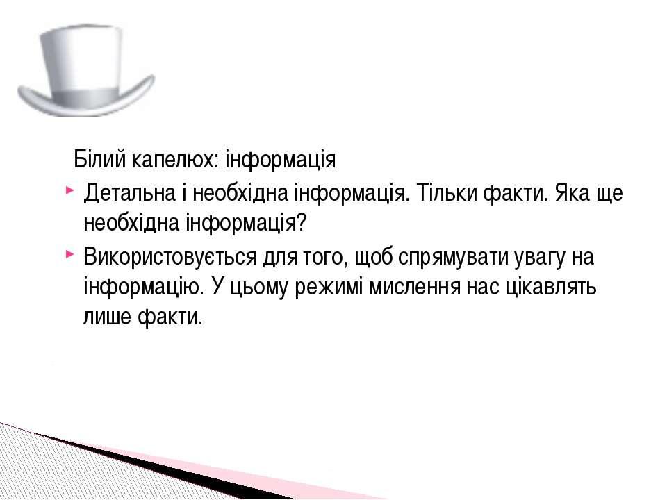 Білий капелюх: інформація Детальна і необхідна інформація. Тільки факти. Яка ...