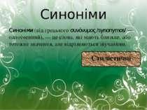 Синоніми Синоніми (від грецького συνόνυμος /synonymos/ — одноіменний), — це с...