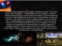 Антоніми використовуються в прислів'ях, приказках, дотепах: «На чорній землі ...