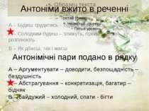 Антоніми вжито в реченні А – Будеш трудитись – будеш кормитись Б – Солодким б...