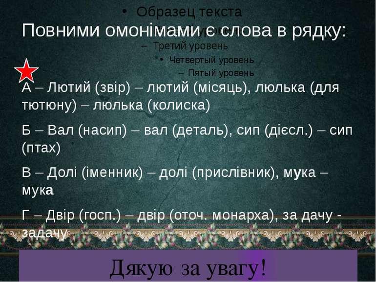 Повними омонімами є слова в рядку: А – Лютий (звір) – лютий (місяць), люлька ...