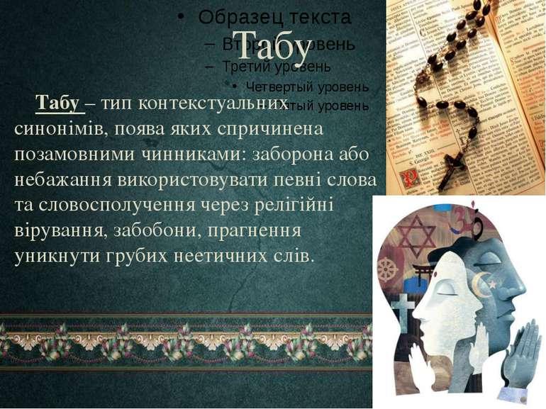 Табу Табу – тип контекстуальних синонімів, поява яких спричинена позамовними ...