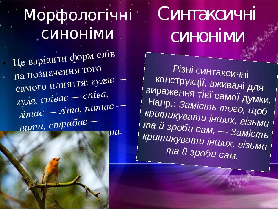 Морфологічні синоніми Це варіанти форм слів на позначення того самого поняття...