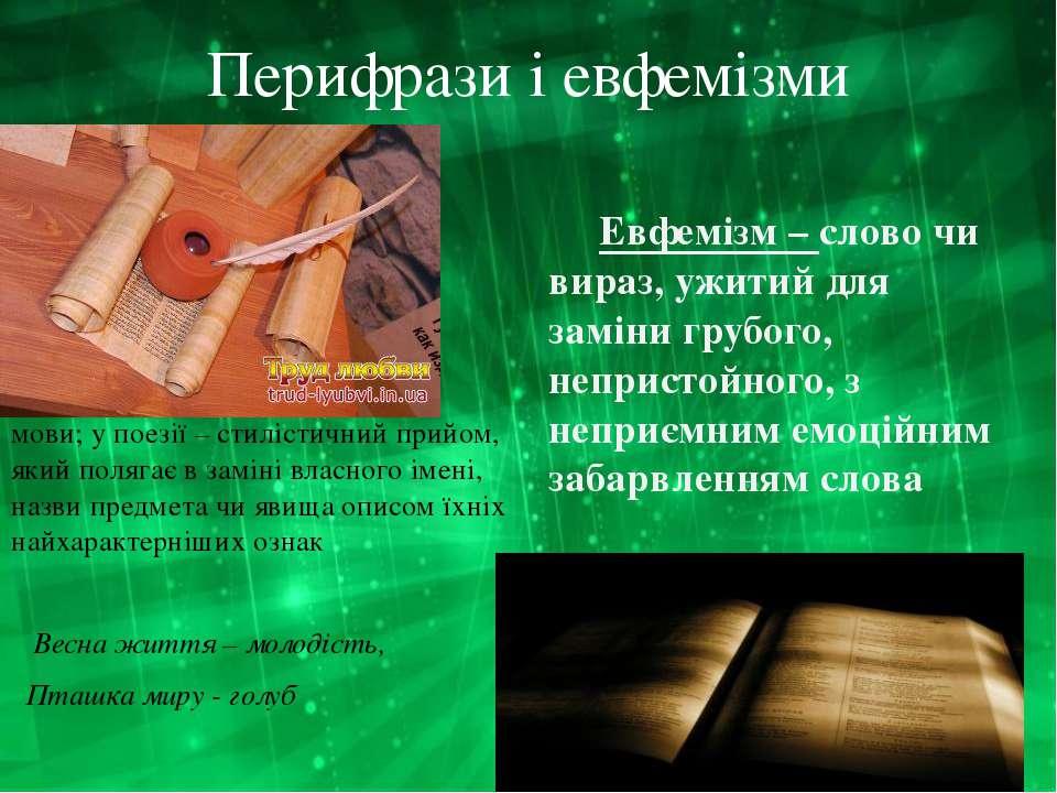 Перифрази і евфемізми Перифраза – описовий зворот мови; у поезії – стилістичн...