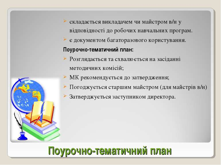 Поурочно-тематичний план складається викладачем чи майстром в/н у відповіднос...