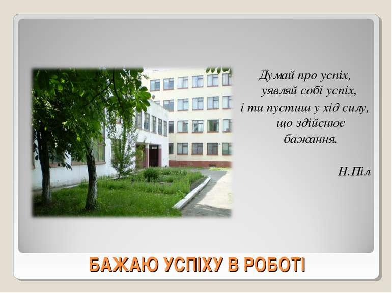 БАЖАЮ УСПІХУ В РОБОТІ Думай про успіх, уявляй собі успіх, і ти пустиш у хід с...