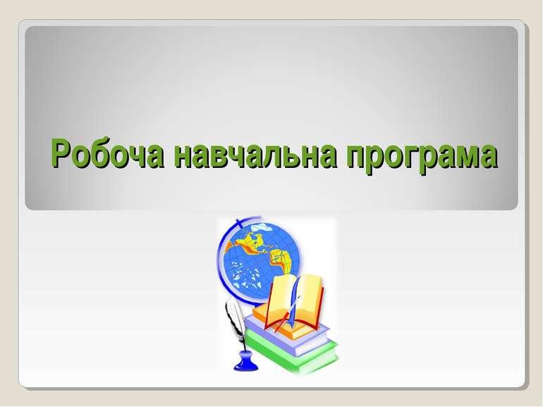 Робоча навчальна програма