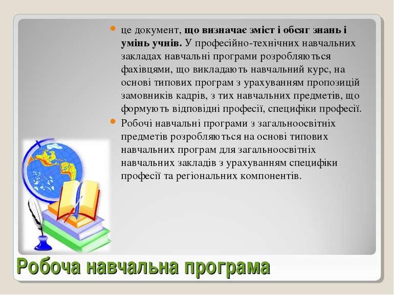 Робоча навчальна програма це документ, що визначає зміст і обсяг знань і умін...