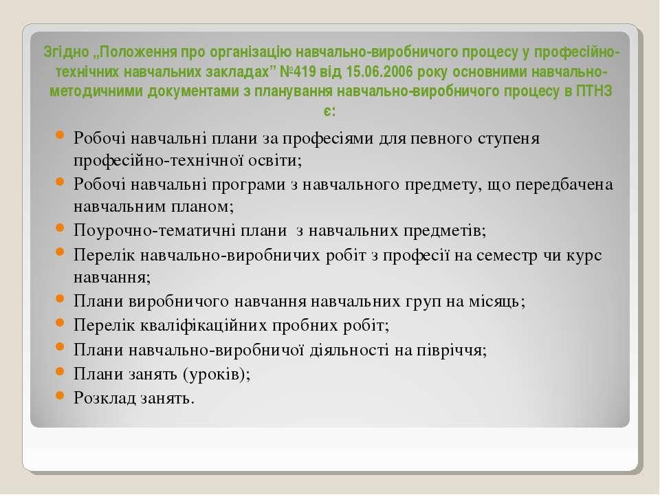 """Згідно """"Положення про організацію навчально-виробничого процесу у професійно-..."""