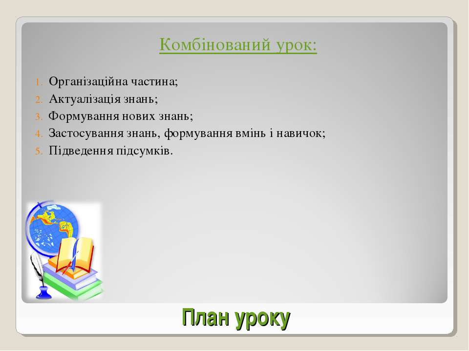 План уроку Комбінований урок: Організаційна частина; Актуалізація знань; Форм...