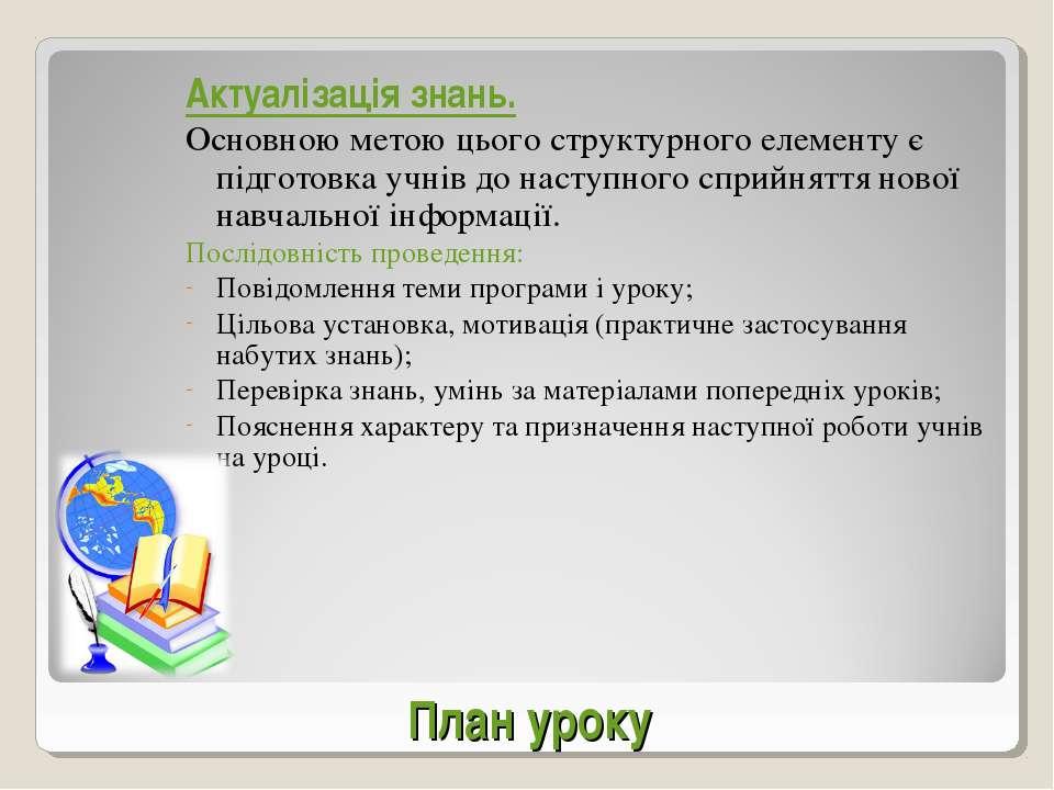 План уроку Актуалізація знань. Основною метою цього структурного елементу є п...