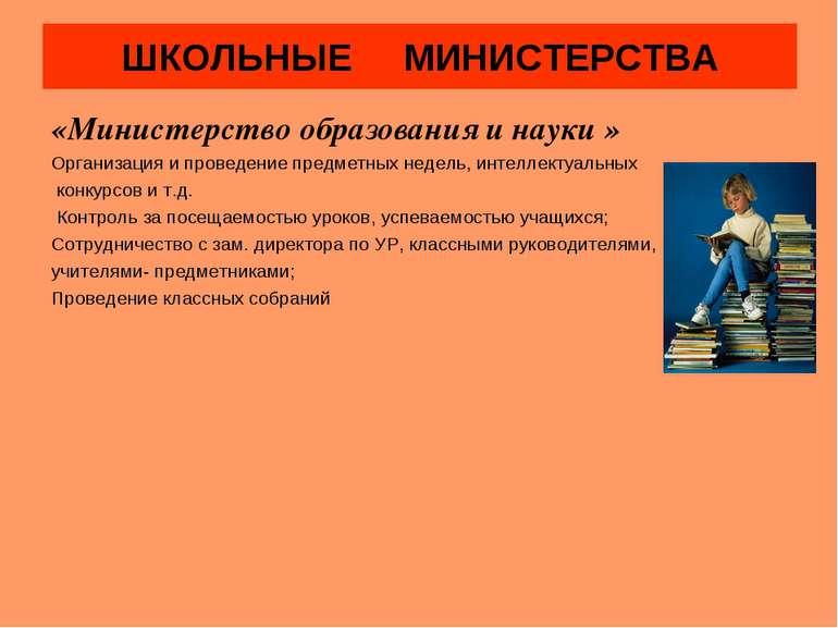 ШКОЛЬНЫЕ МИНИСТЕРСТВА «Министерство образования и науки » Организация и прове...