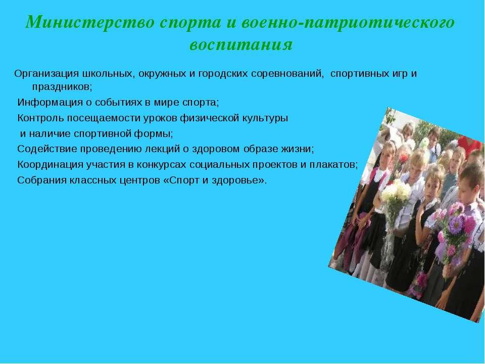 Министерство спорта и военно-патриотического воспитания Организация школьных,...