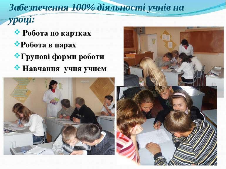 Забезпечення 100% діяльності учнів на уроці: Робота по картках Робота в парах...