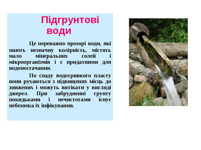 Підгрунтові води Це переважно прозорі води, які мають незначну колірність, мі...