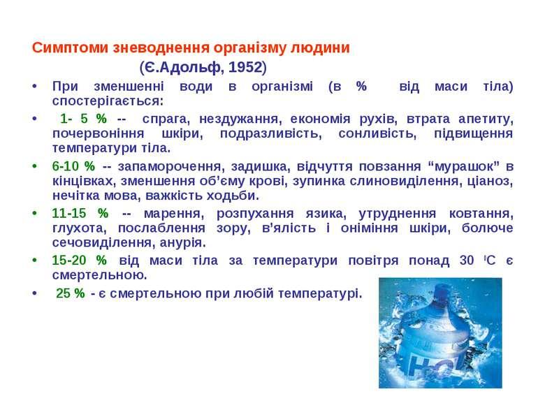 Симптоми зневоднення організму людини (Є.Адольф, 1952) При зменшенні води в о...