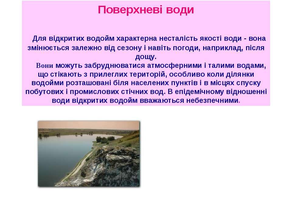 Поверхневі води Для відкритих водойм характерна несталість якості води - вона...