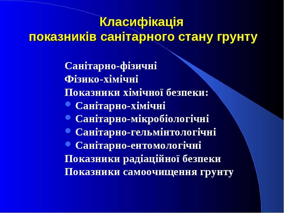 Класифікація показників санітарного стану грунту Санітарно-фізичні Фізико-хім...