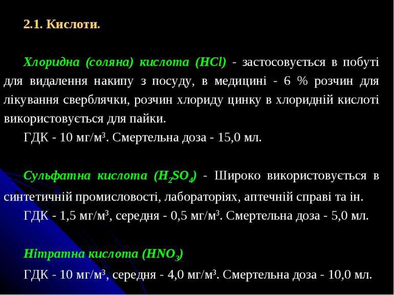 2.1. Кислоти. Хлоридна (соляна) кислота (НСl) - застосовується в побуті для в...
