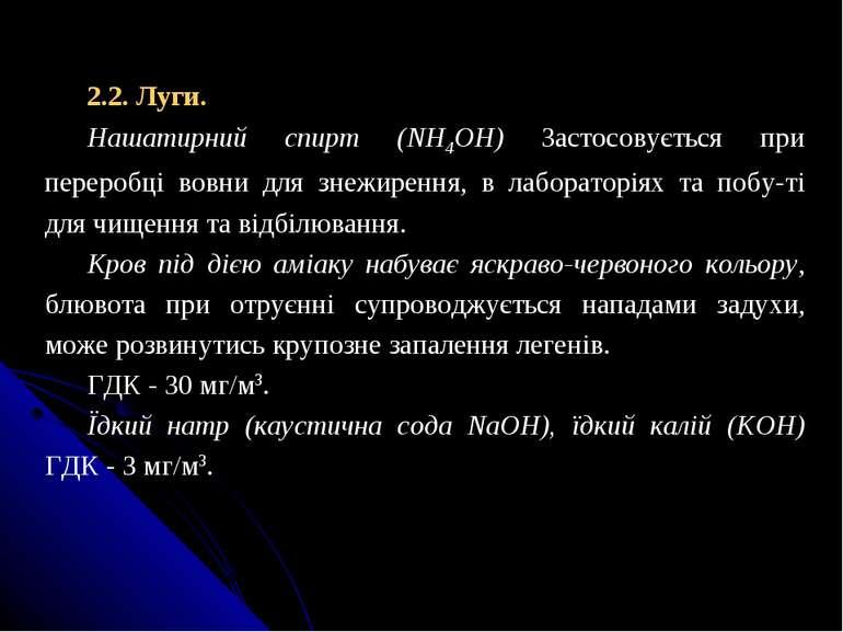 2.2. Луги. Нашатирний спирт (NH4OH) Застосовується при переробці вовни для зн...