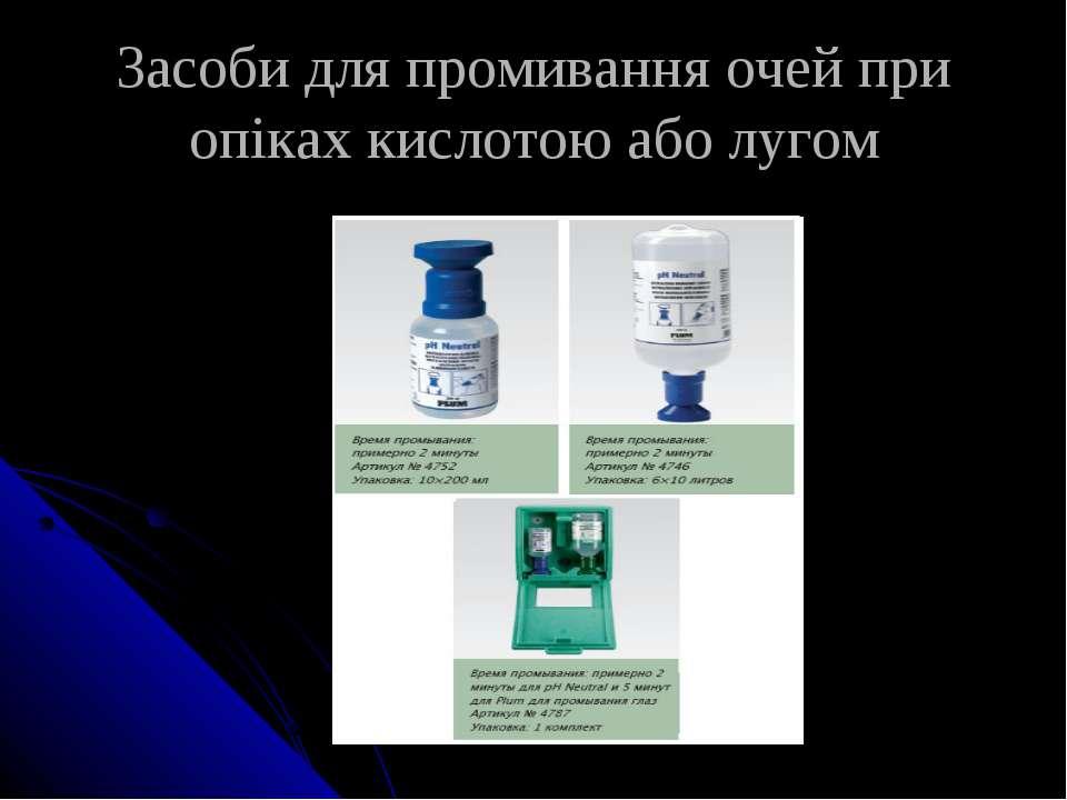Засоби для промивання очей при опіках кислотою або лугом