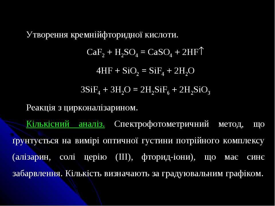 Утворення кремнійфторидної кислоти. СаF2 + H2SO4 = СаSO4 + 2HF 4HF + SiO2 = S...