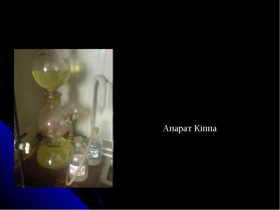 Апарат Кіппа