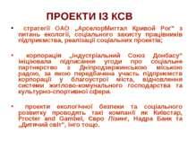 """ПРОЕКТИ ІЗ КСВ стратегії ОАО """"АрселорМиттал Кривой Рог"""" з питань екології, со..."""
