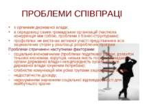 ПРОБЛЕМИ СПІВПРАЦІ з органами державної влади; в середовищі самих громадських...