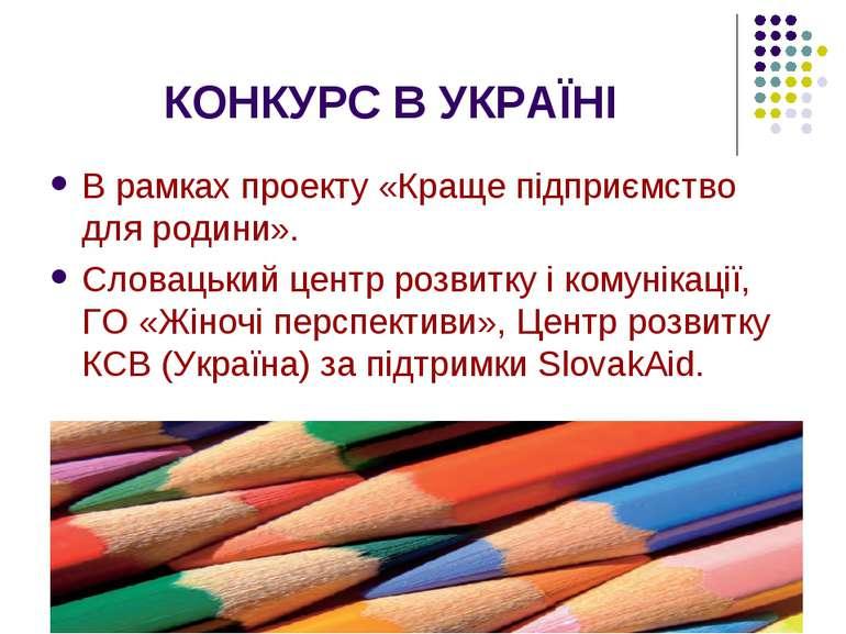 КОНКУРС В УКРАЇНІ В рамках проекту «Краще підприємство для родини». Словацьки...