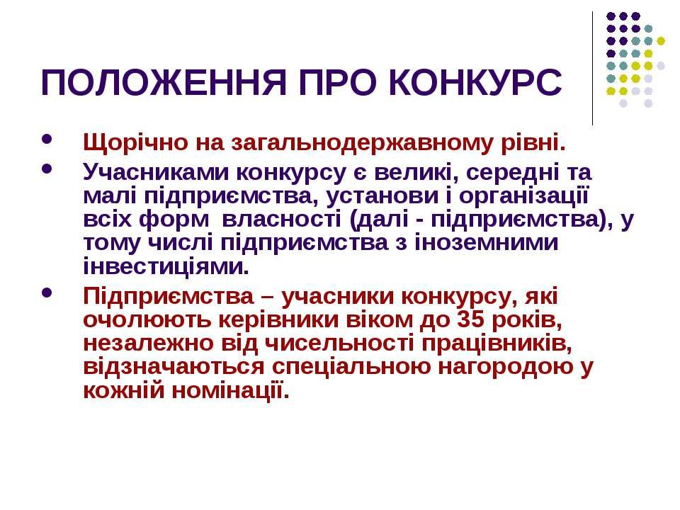 ПОЛОЖЕННЯ ПРО КОНКУРС Щорічно на загальнодержавному рівні. Учасниками конкурс...