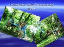 """Фольклорне свято """"Зустріч весни"""" 2009 р"""