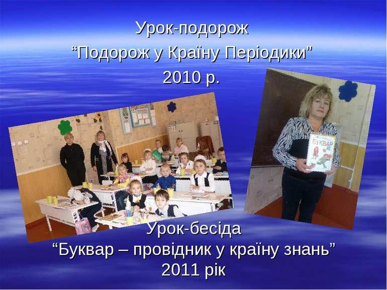 """Урок-подорож """"Подорож у Країну Періодики"""" 2010 р. Урок-бесіда """"Буквар – прові..."""