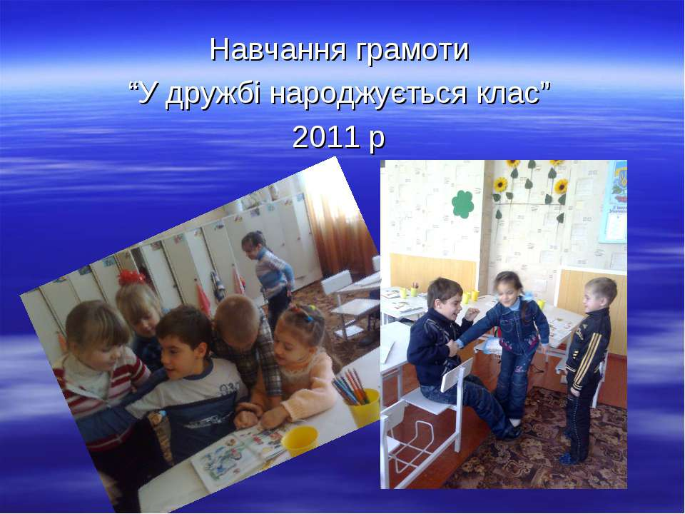 """Навчання грамоти """"У дружбі народжується клас"""" 2011 р"""
