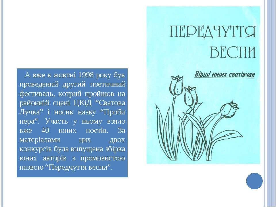 А вже в жовтні 1998 року був проведений другий поетичний фестиваль, котрий пр...