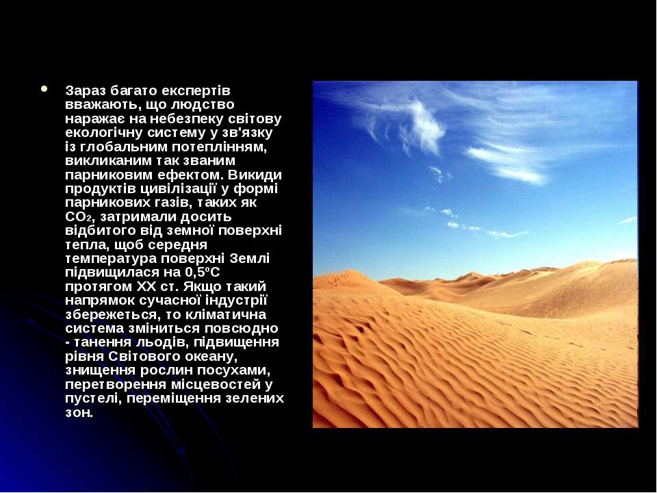Зараз багато експертів вважають, що людство наражає на небезпеку світову екол...