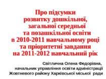 Світлична Олена Федорівна, начальник управління освіти адміністрації Жовтнево...