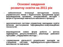 Основні завдання розвитку освіти на 2011 рік - забезпечення інтеграції методи...
