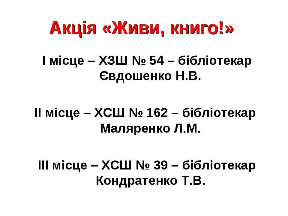Акція «Живи, книго!» І місце – ХЗШ № 54 – бібліотекар Євдошенко Н.В. ІІ місце...