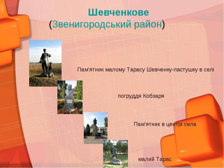 Шевченкове (Звенигородський район) Пам'ятник малому Тарасу Шевченку-пастушку ...