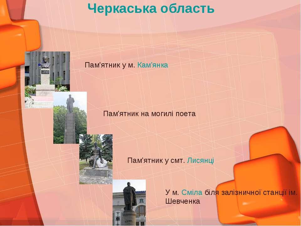 Черкаська область Пам'ятник у м. Кам'янка Пам'ятник на могилі поета Пам'ятник...