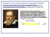 Швидкість світла можна визначити, вимірявши пройдену світлом за певний час ві...