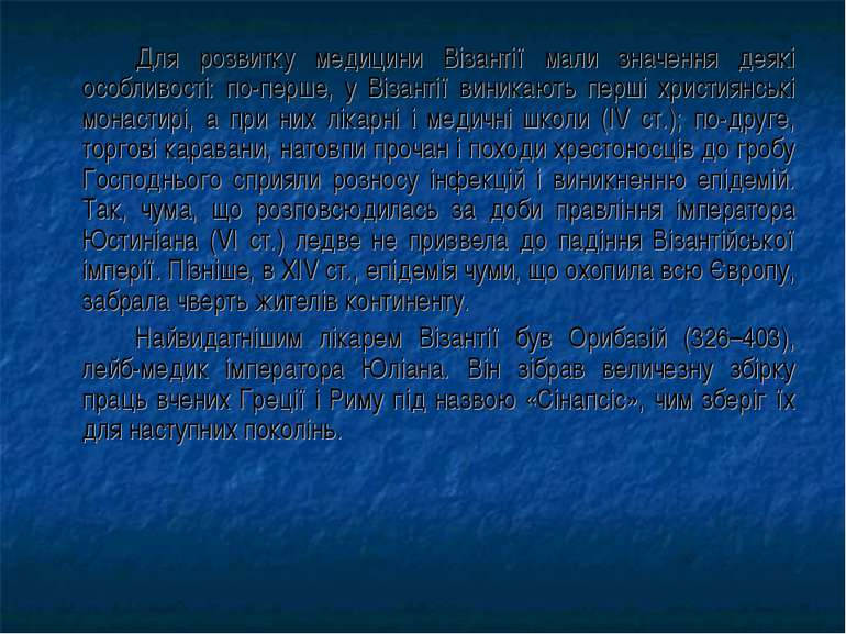 Для розвитку медицини Візантії мали значення деякі особливості: по-перше, у В...