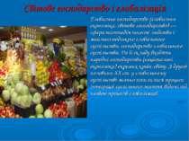 Світове господарство і глобалізація Глобальне господарство (глобальна економі...