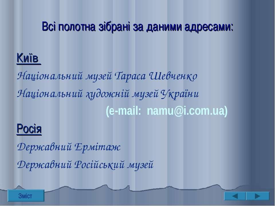 Всі полотна зібрані за даними адресами: Київ Національний музей Тараса Шевчен...