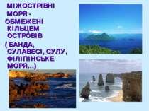 МІЖОСТРІВНІ МОРЯ - ОБМЕЖЕНІ КІЛЬЦЕМ ОСТРОВІВ ( БАНДА, СУЛАВЕСІ, СУЛУ, ФІЛІПІН...